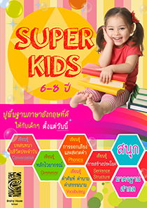 Brochure-superkids